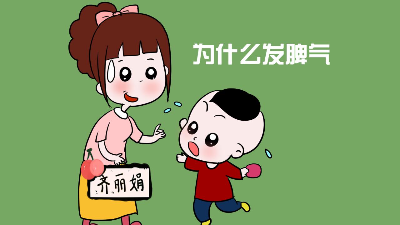 当孩子大发脾气的时候,爸妈怎么办呢?